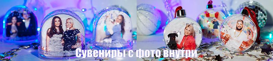 елочные шары с фотографией на мероприятие москва