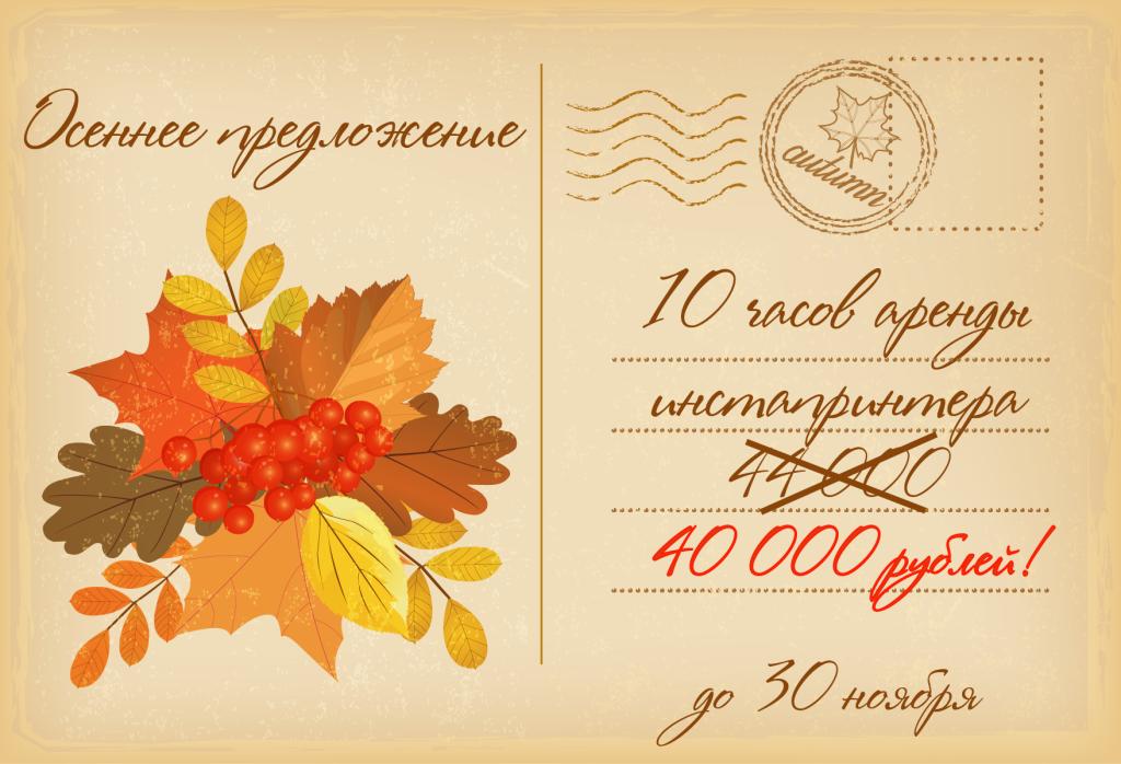 Autumn_foxmoment