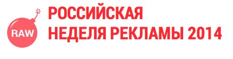 raweek, неделя рекламы, российская неделя рекламы