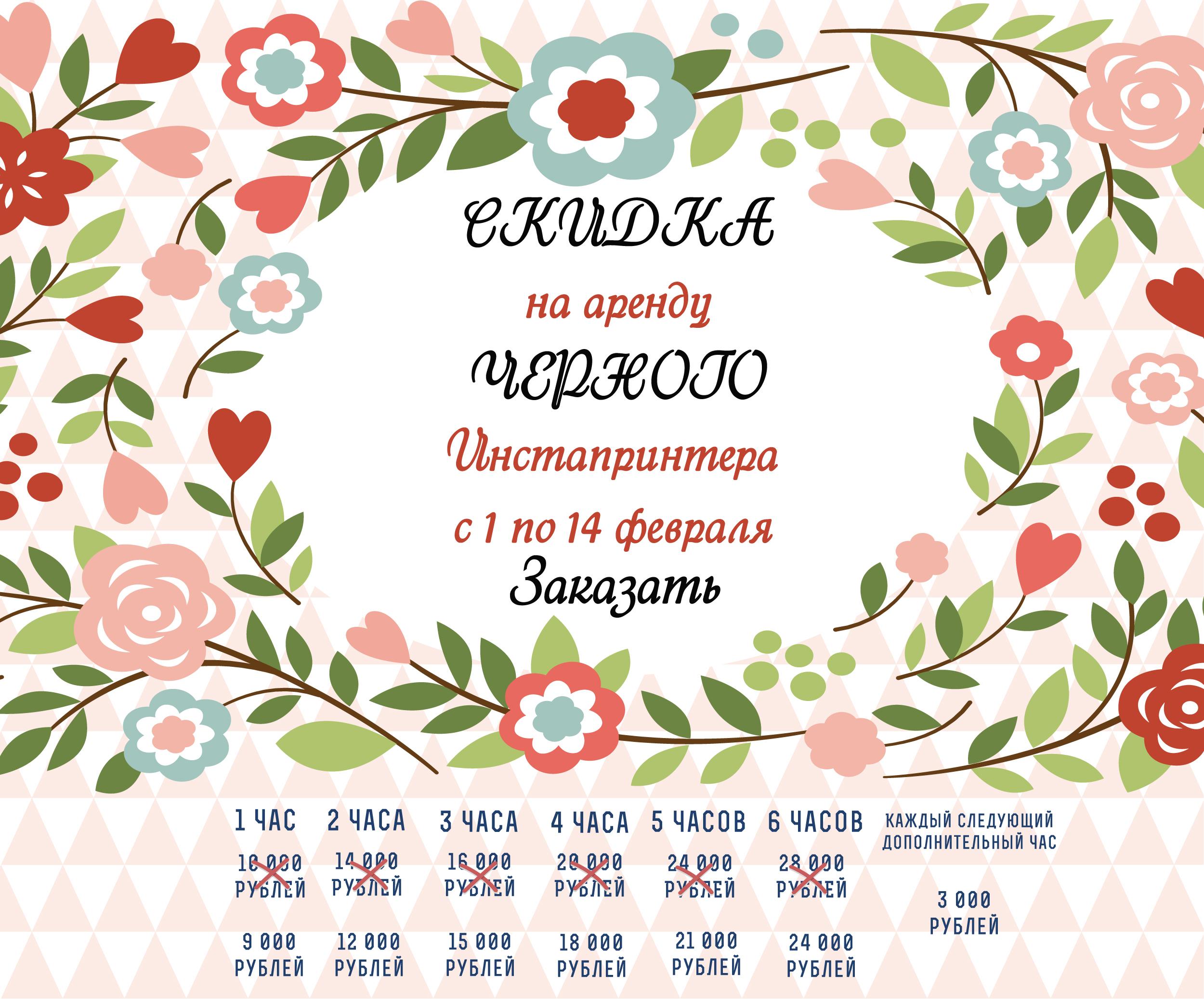 Инстапринтер, день святого валентина